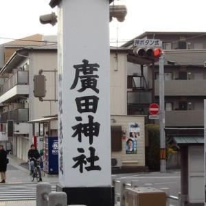 616.廣田神社へ初詣2020年