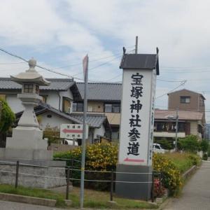 667.宝塚神社までウオーキング