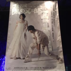 舞台『唐版・風の又三郎』(柚希礼音/窪田正孝 W主演) 大阪公演 感想