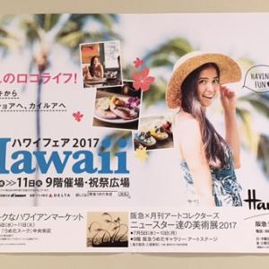 ハワイフェア 2017でロコライフ体験?大阪・梅田 阪急百貨店のイベントは、美味い&楽しいが盛りだくさん!