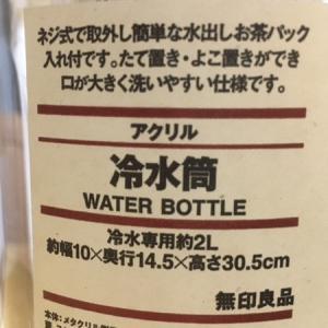 シンプルな【無印良品 アクリル冷水筒2L】で水出し冷茶をはじめました☆