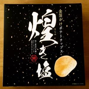 """金箔がけのポテトチップス!新元号""""令和""""のはじまりに食べる""""金の煌き"""""""