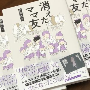 「消えたママ友」6月25日発売です。