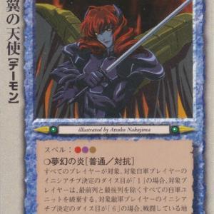過去のカード紹介《黒い翼の天使》