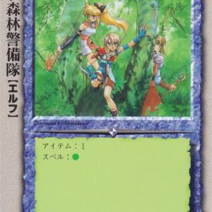 過去のカード紹介《エルフ森林警備隊》