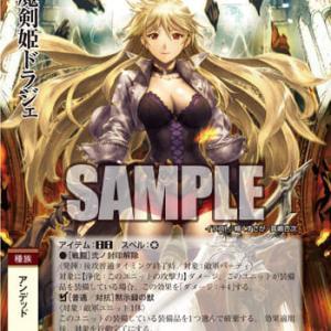 過去のカード紹介《魔剣姫ドラジェ》