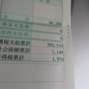 令和2年度4月度のお給料を頂きましたわ。
