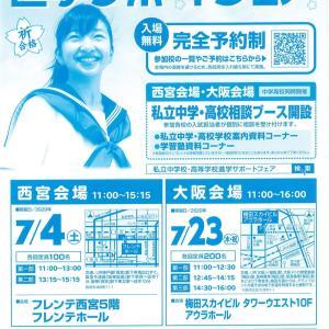 私立中学・高校進学サポートフェア<大阪>に行ってまいりましたわ。
