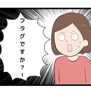 転職活動時の小ネタ② フラグですか??