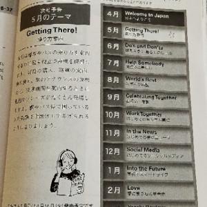 【期間限定無料公開】NHK語学講座 続かない原因と続ける方法19~学習の具体例:英会話タイムトライアル2019~3. 講座の魅力&言葉と心