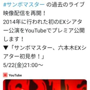 サンボマスターYouTubeプレミア公開~サンボマスター、六本木EXシアター初見参!(5/22 21:00~)