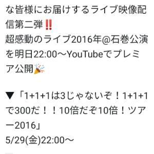 サンボマスターライブ映像YouTubeプレミア公開(無料)~2016年@石巻「1+1+1は3じゃないぞ!1+1+1で300だ!!10倍だぞ10倍!ツアー」(5/29 22:00~)