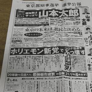 東京都知事選、明日ですね