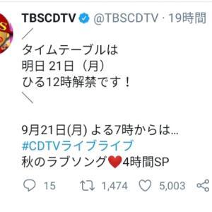 CDTVライブ!ライブ!秋のリクエストフェス・ラブソング4時間SP(9/21)