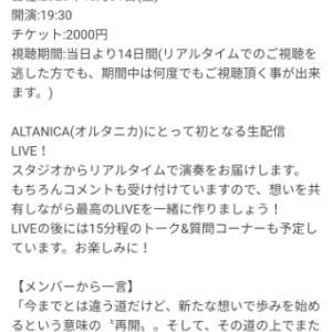 ALTANICA 初の生配信LIVE~SAIKAI~いよいよあさってです!