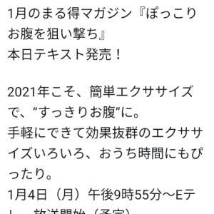 まる得マガジン~ぽっこりお腹を狙い撃ち(1/4、21:55~)本日テキスト発売です!!