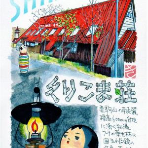 新湯温泉 くりこま荘(宮城県)p.133