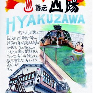 百沢温泉郷(青森県)p.134