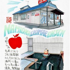浪岡駅前温泉と新屋温泉(青森県)p.135