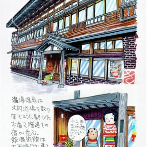 温湯温泉 飯塚旅館(青森県)前編 p.136