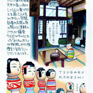 温湯温泉 飯塚旅館(青森県)後編 p.137