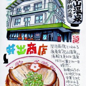 花山温泉 薬師の湯(和歌山県)p.125
