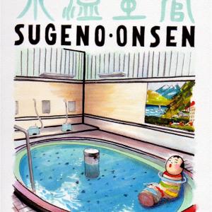 下諏訪温泉 湯めぐり散歩(長野県)p.130