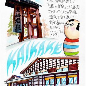 貝掛温泉(新潟県)p.126