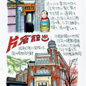 上諏訪温泉 湯めぐり散歩(長野県)p.129