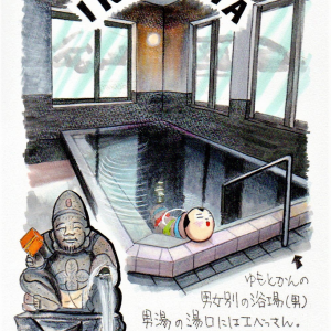 五十沢温泉 ゆもとかん(新潟県)後編 p.128