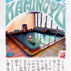 肘折温泉 上の湯(山形県)p.138