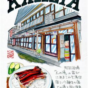 肘折温泉 亀屋旅館(山形県)p.139