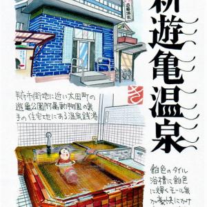 新遊亀温泉と国母温泉(山梨県)p.140
