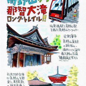 熊野古道 第一章(高野山から那智大滝 ロングトレイル)p150