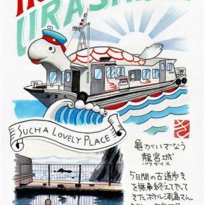 熊野古道 最終章(南紀勝浦温泉 ホテル浦島)p.156