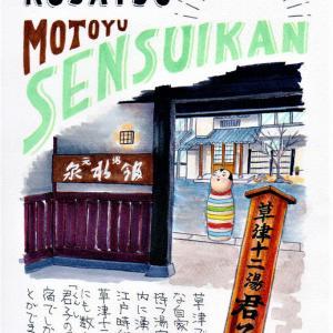 草津温泉 泉水館(群馬県)p.157