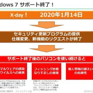Windows 7 はあと3日でサポートが切れます