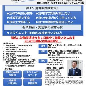第15回国家資格キャリアコンサルタント試験受験生向け労働法セミナー(東京)