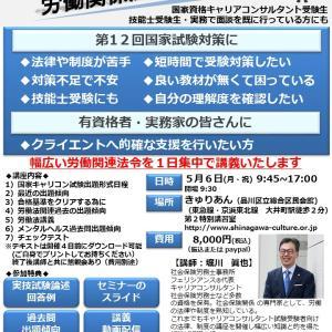 キャリコン受験生、実務家向けの「労働法セミナー」開催します!