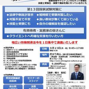 キャリコン受験生・実務家向け労働法セミナー(9/23・9/28)