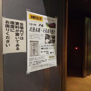遠くの汽笛を聞きながら。~津幡町民大学。