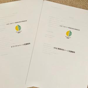 AEAJインストラクターコース延期14日初回!