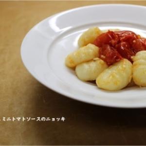 残ったミニトマトで作る フレッシュミニトマトソースのニョッキ