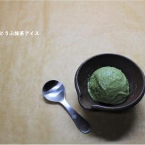 材料は3つだけ とうふ抹茶アイス