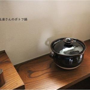 土楽さんのポトフ鍋