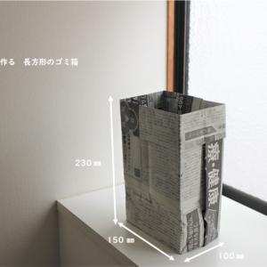 水回り愛用品 その③ 新聞紙で作るゴミ箱