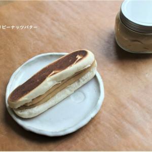 簡単ピーナッツバターの作り方