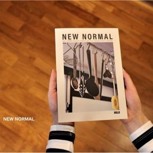 暮らしが豊かになる 無印良品『NEW NORMAL』