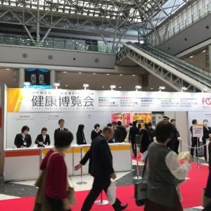 健康博覧会2019、最終日