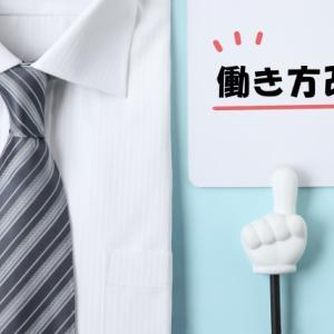【働き方改革】残業代の計算方法は合ってる?